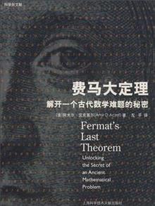 费马大定理:解开一个古代数学难题的秘密