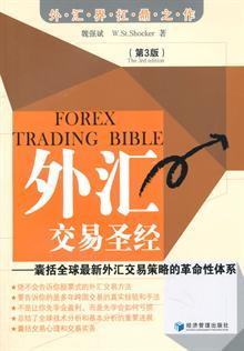 外汇交易圣经_外汇图书书籍