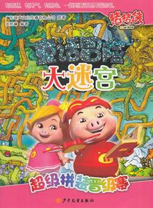 猪猪侠之童话大冒险_猪猪侠童话冒险大迷宫超级拼装晋级赛当当商