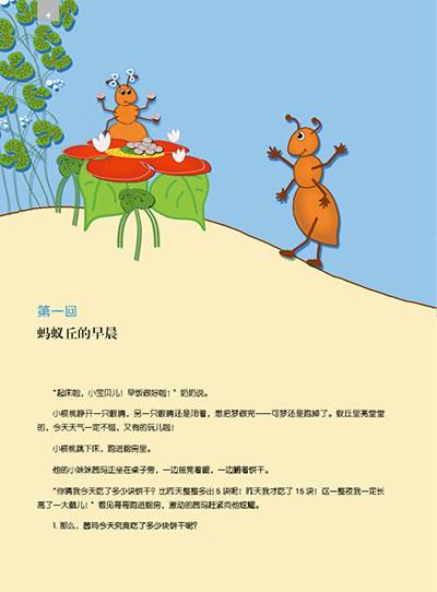 幼儿园手工制作蚂蚁的家