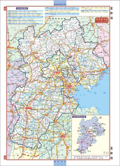 2014中国公路铁路地图册