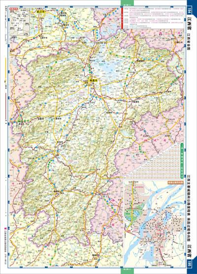 【rt4】2014中国高速公路及城乡公路网行车地图集 天域北斗数码科技有