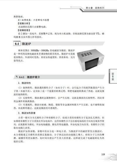 2 双声道ocl功放原理     10.3.3 高士av113主功放电路原理     10.