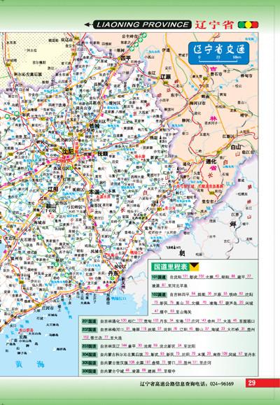 尺地图,详细表示了市内各主要单位点,方便快速查找自己想去的目标点.