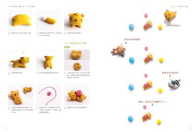 7号人轻松粘土魔法书:开心农场篇/7号人,糖果猴:图书