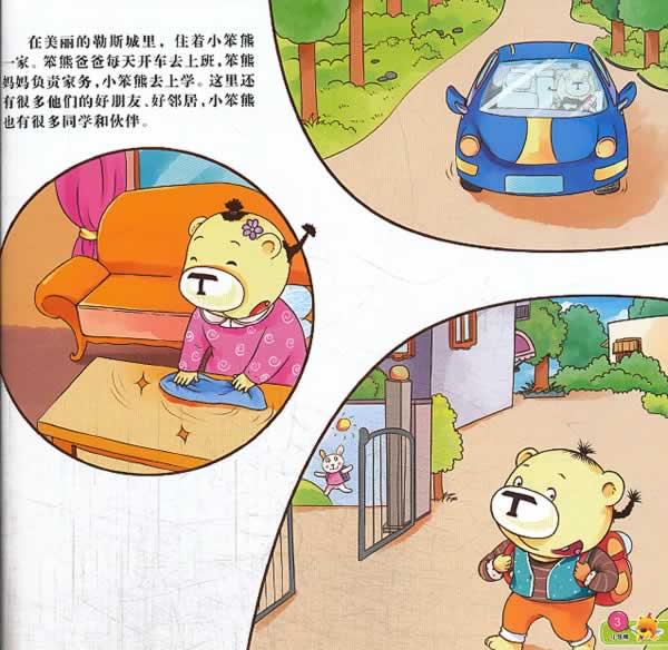 小笨熊成长行为故事绘本-搬家