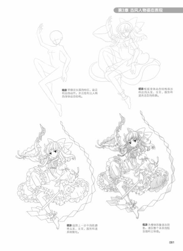 《动漫秀场11——超级漫画古风人物素描技法(第2版)