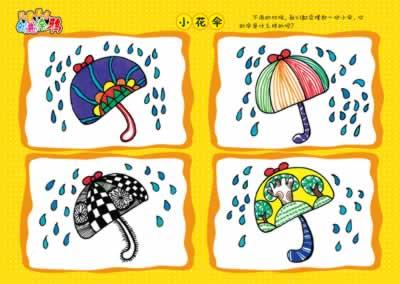 儿童美术创意涂鸦1
