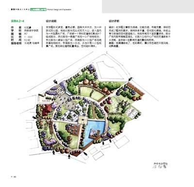 《景观快题设计与表达》(绘世界手绘考研快题训练营.