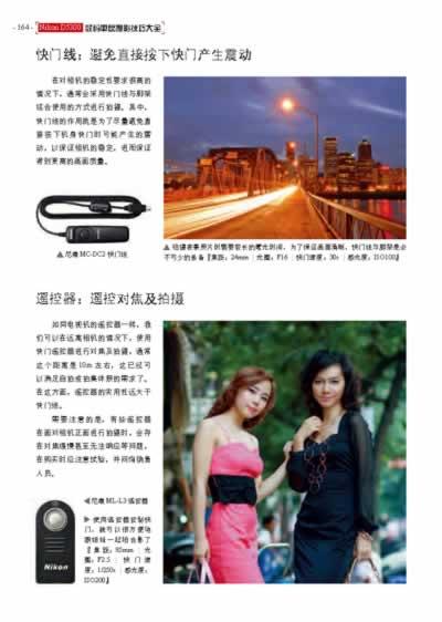 Nikon D5300数码单反摄影技巧大全图片