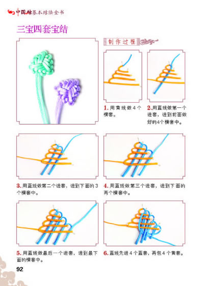 手工基础入门-中国结基本结法全书