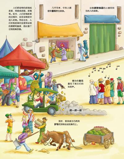 看世界奇妙翻翻书(儿童版):世界各地的动物