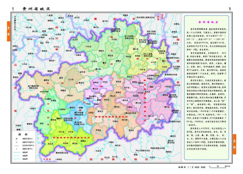 《中国分省系列地图册