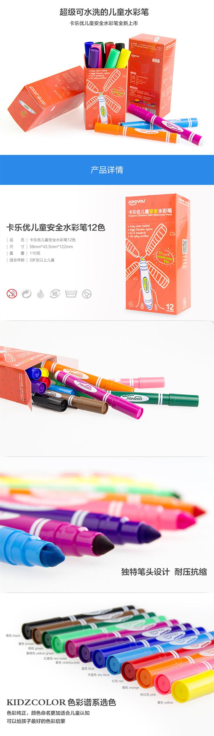 卡乐优儿童涂鸦大蜡笔8色12色24色水彩蜡笔 彩色铅笔 固体水彩水彩棒
