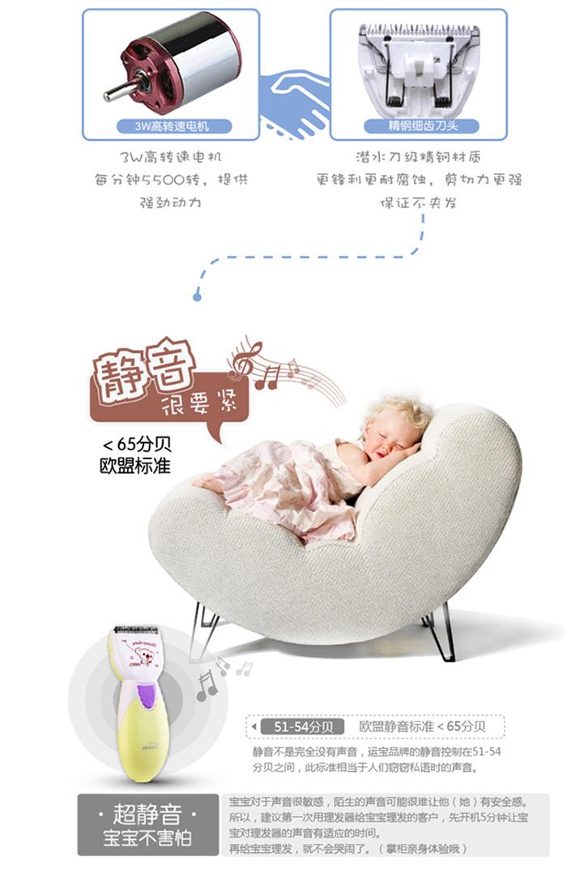 运宝 婴童干电式卡通理发器(钢刀头) y501g