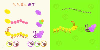 妙妙手指画系列(五册套装)快放暑假了,给孩子们准备一点有趣的书籍吧!