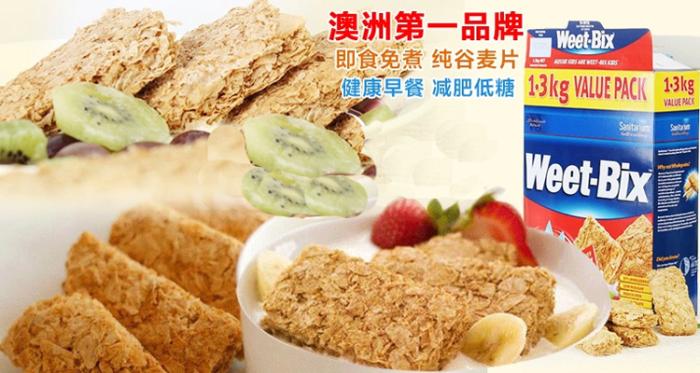 新康利 Sanitarium 维他麦全谷麦片 1.3KG超值装 澳大利亚进口 麦片