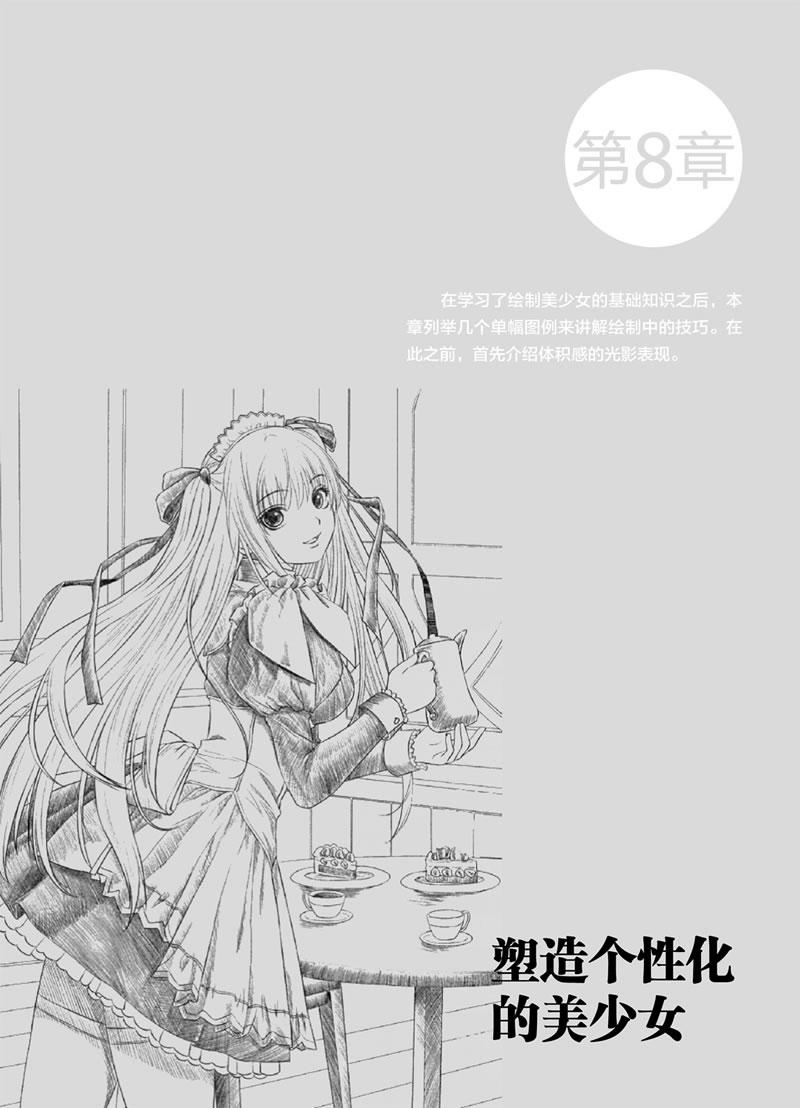 美少女漫画技法从入门到精通 c·c动漫社 9787508486970 水利水电出版