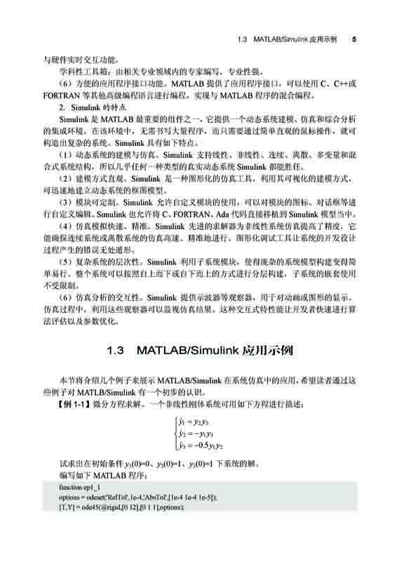matlab/simulink系统仿真超级学习手册[当当]