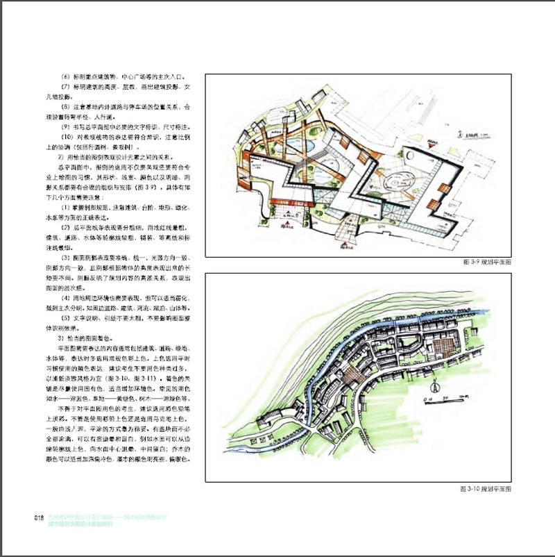 手绘表现与名校考研快题高分攻略--城市规划快题设计 蔡鸿