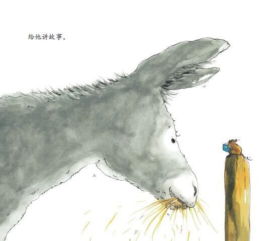 小毛驴和小老鼠(精装版)(全彩)