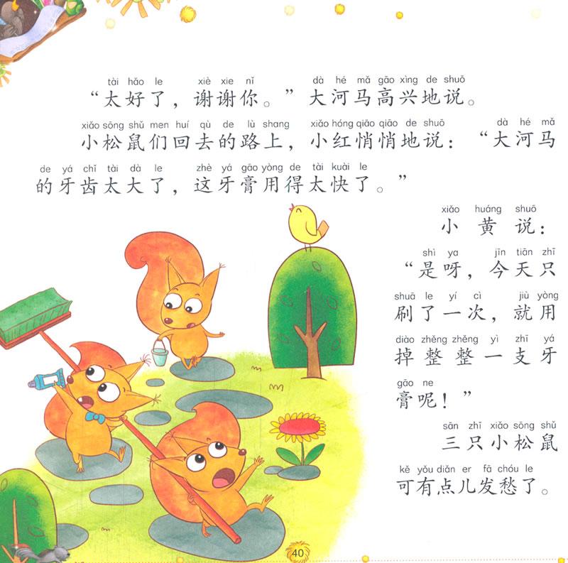 《名家经典动物故事集--大嘴巴河马》(冰波.)【简介