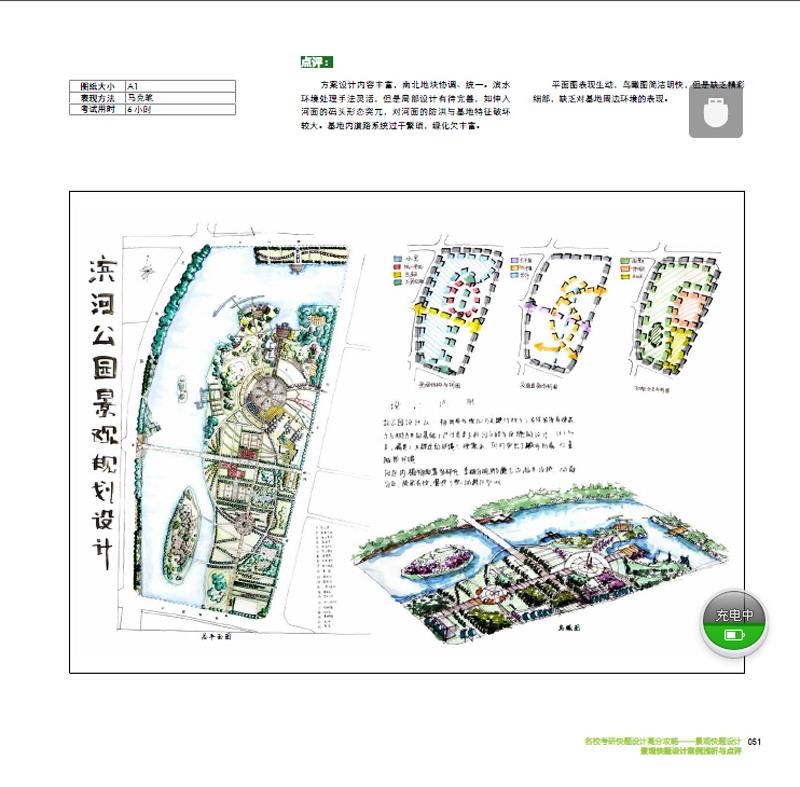 【rt4】手绘表现与考研快题高分攻略--景观快题设计 蔡鸿 江苏科学