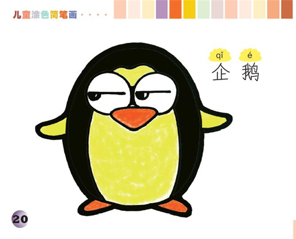 儿童涂色简笔画:可爱动物