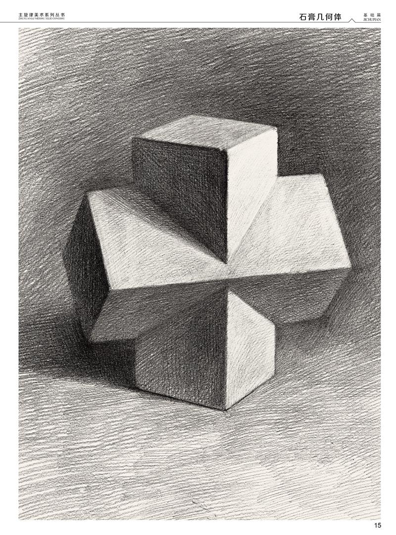 起步教程:石膏几何体