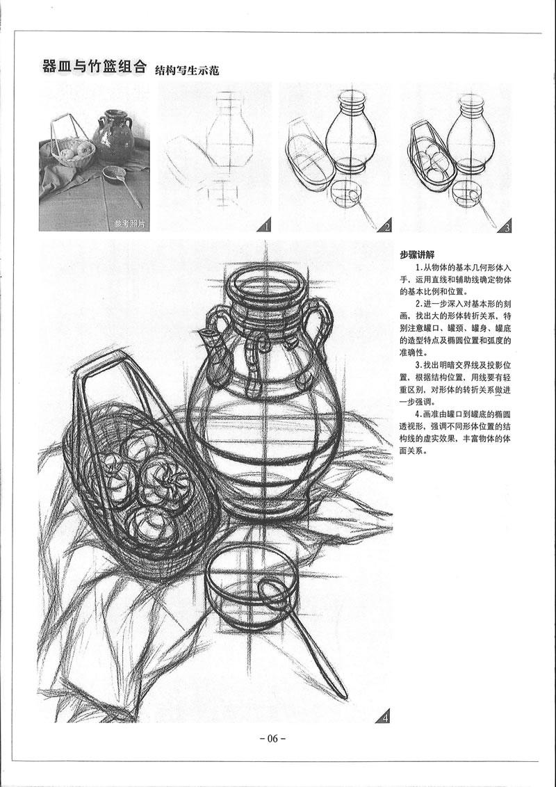 素描基础教程:从结构到明暗:第3册:组合静物 赵锦杰,周东博著