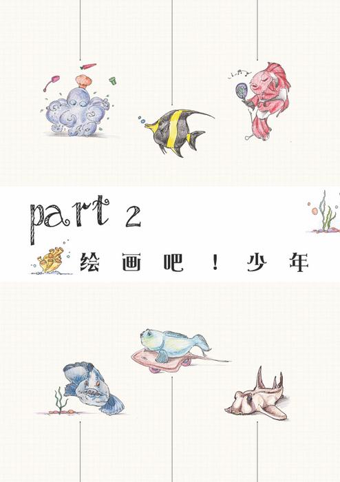 《超萌动物涂鸦一学就会》(爱林文化.)【简介