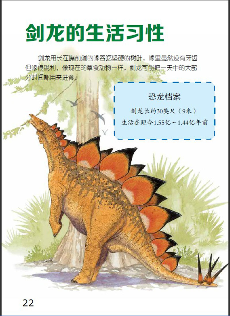 恐龙大百科(下)图片