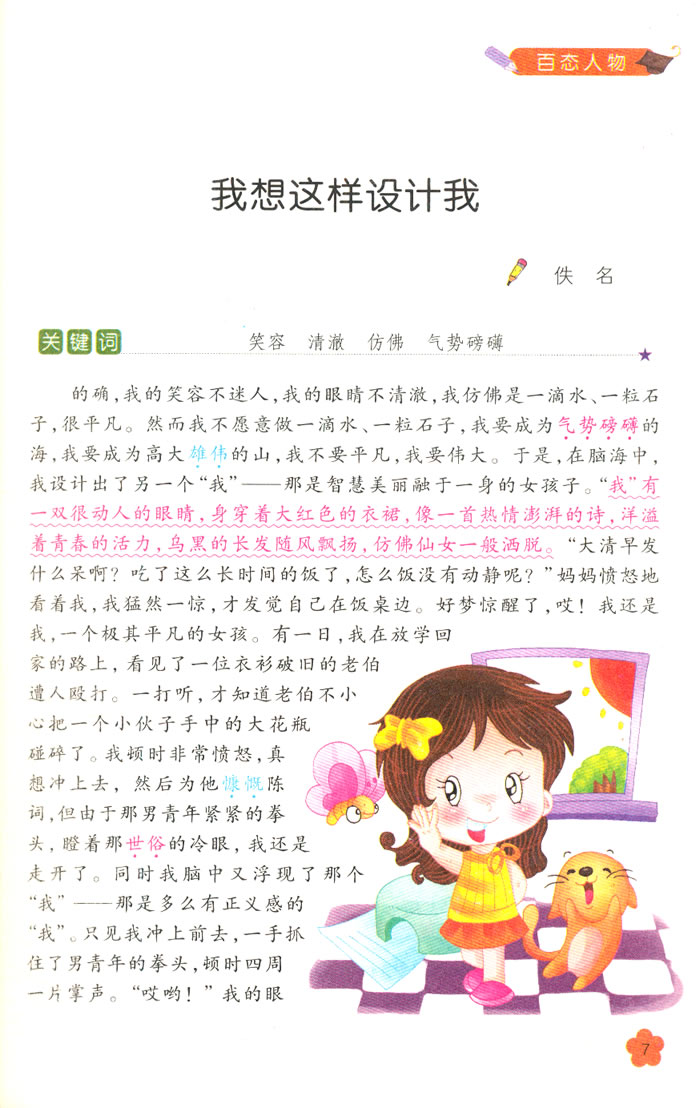 【th】教你写作文小学生分类作文 程华芝 内蒙古人民出版社