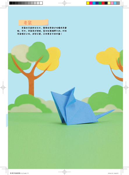 动物趣味折纸大全 36款作品
