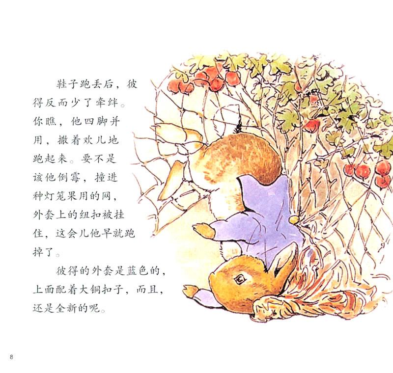 国际大奖绘本花园:彼得兔的故事 小兔彼得图片