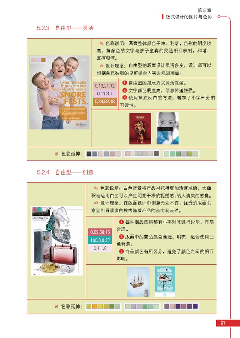 是版式设计,海报设计,包装设计,平面设计,广告设计,书刊设计,展示设计