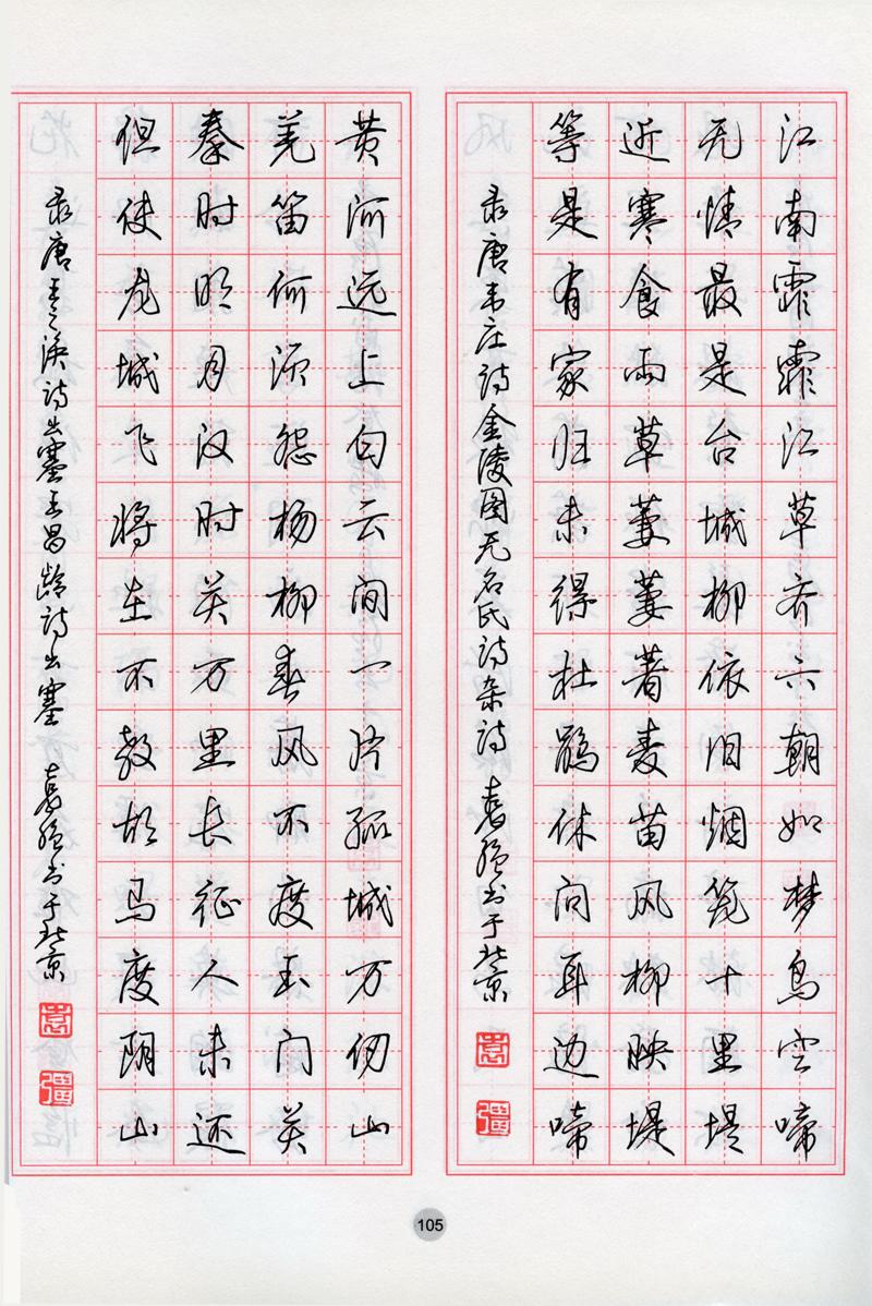 硬笔书法19种基础笔画运笔图解