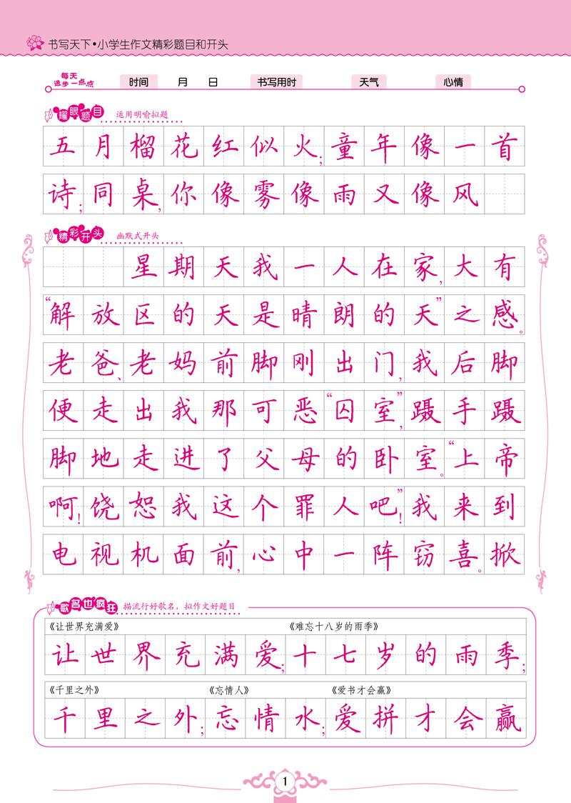 米骏硬笔书法字帖—小学生作文精彩题目和开头