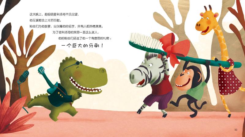 宝宝情绪管理图画书·牙疼的小鳄鱼
