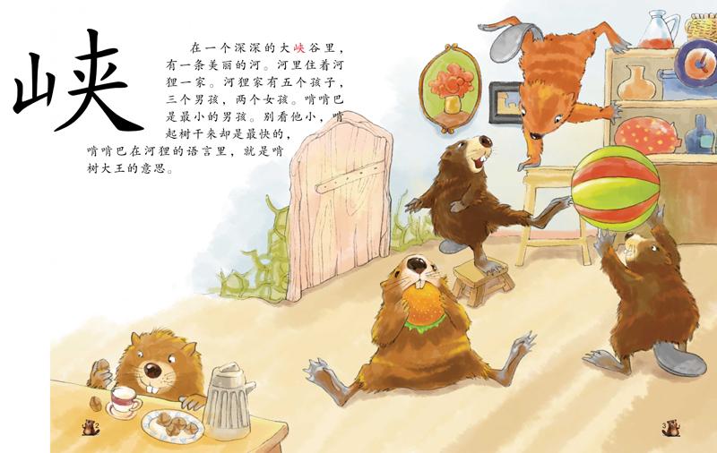 快乐识字童话绘本精灵篇《河狸啃啃巴的故事》图片