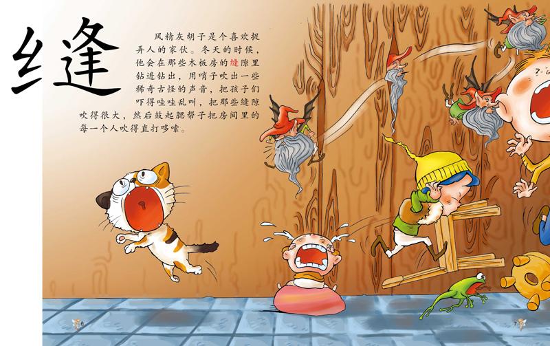 《快乐识字童话绘本精灵篇《住在纸房子里的风精》》