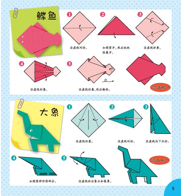 儿童趣味手工全书:趣味彩泥 趣味折纸 趣味剪纸(套装共3本)