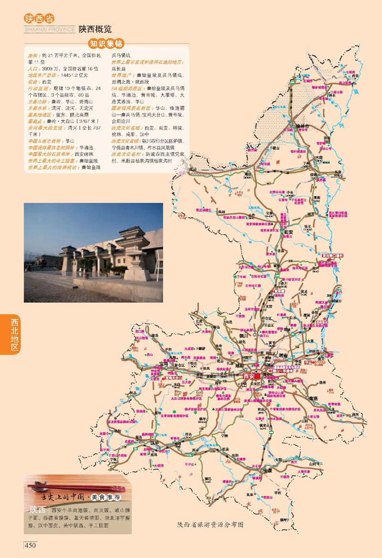 《2015中国旅游交通地图集(详查版)》(中图北斗.)
