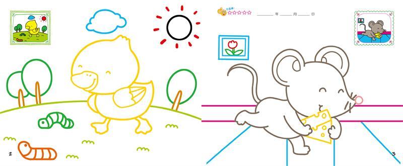 动物篇-我的涂画书