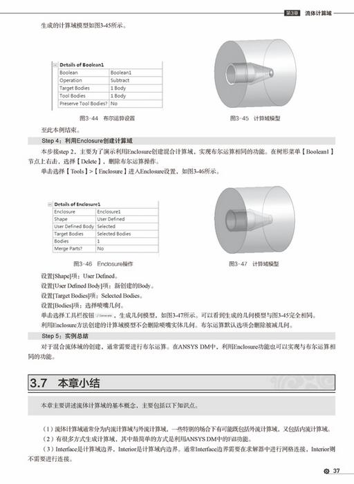 AE分析大系 ANSYS ICEM CFD工程实例详解
