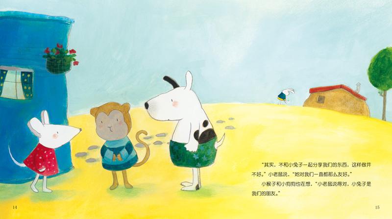 宝宝情绪管理图画书 友好相处不自私系列:送给小兔子