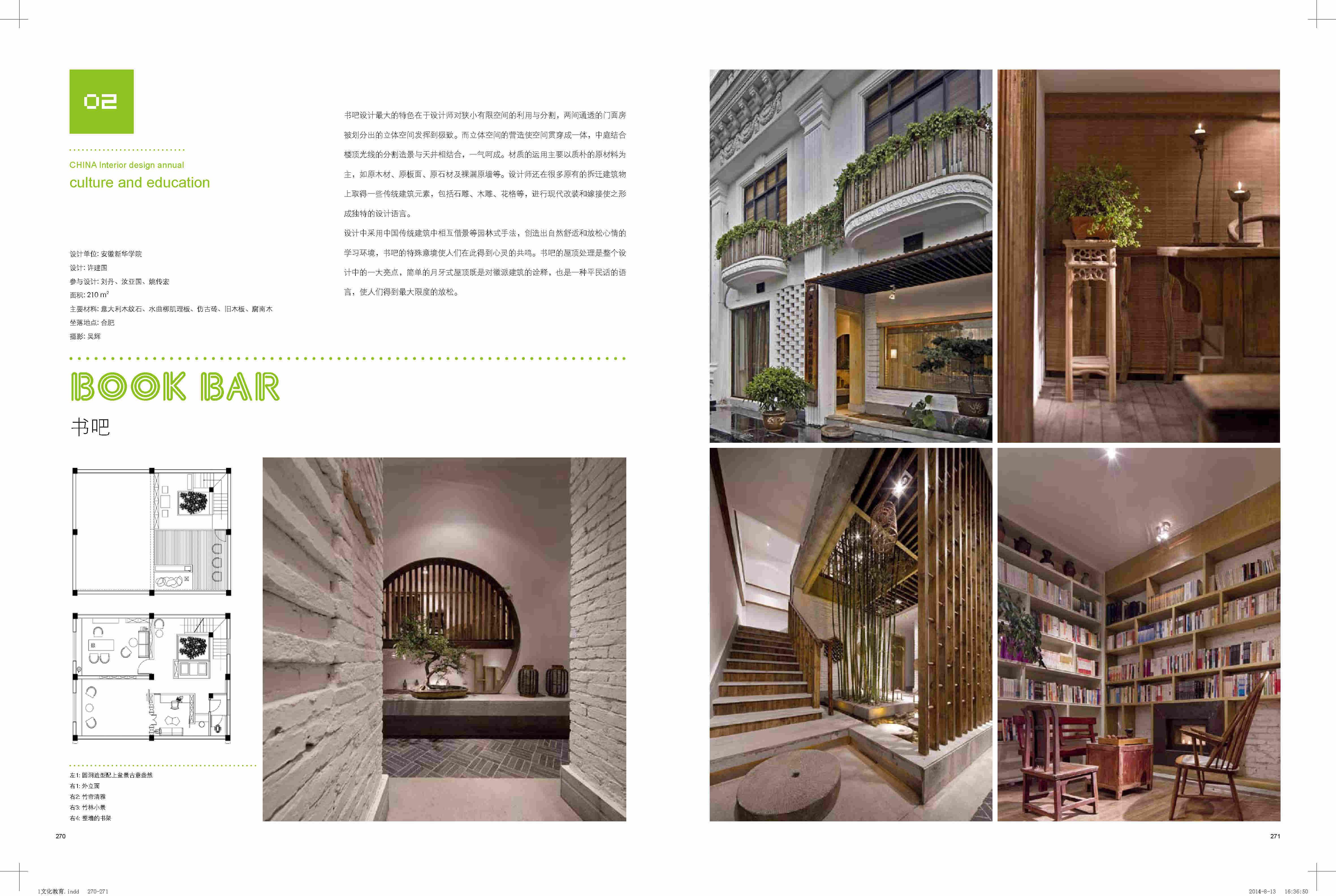 2014中国室内设计年鉴(1)
