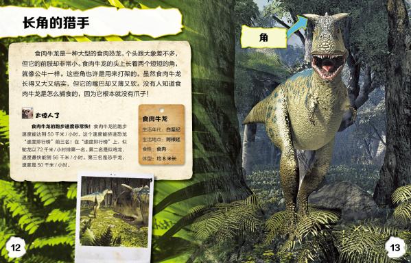 童恐龙面具制作步骤