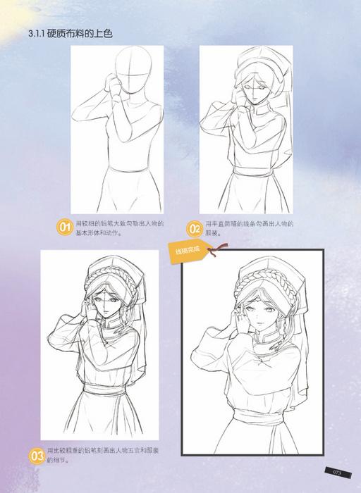 动漫制作--漫画手绘基础教程