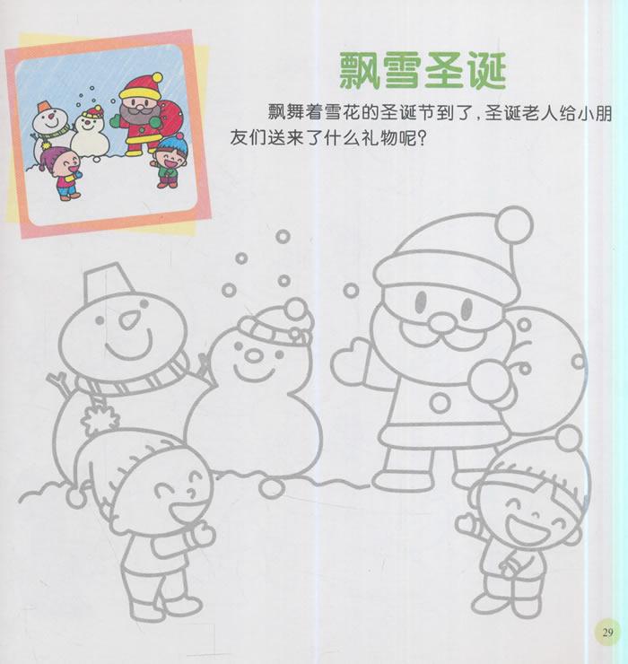 幼儿创意联想画(卡通人物3岁以上适用)